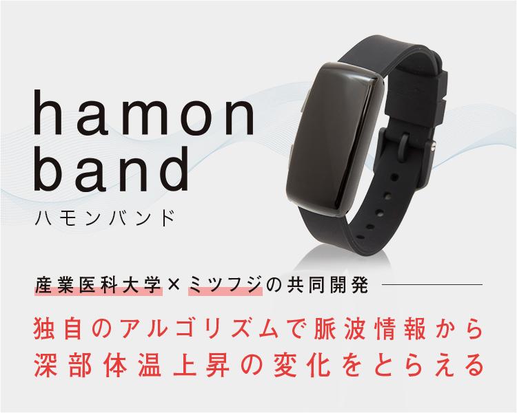 hamon band