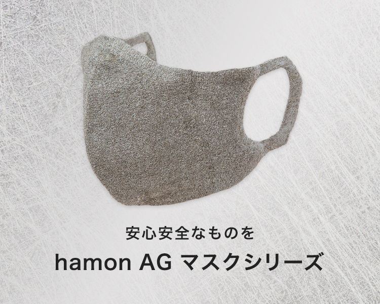 hamon AG マスク